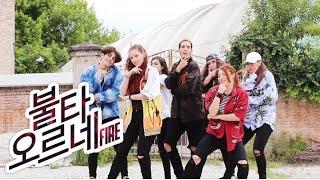 BTS 방탄소년단 - FIRE 불타오르네 Dance Cover ✦ Random Age