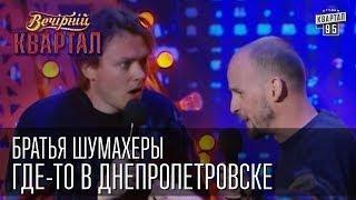 Братья Шумахеры - ''Где-то в Днепропетровске'' | Вечерний Квартал  31. 05.  2014