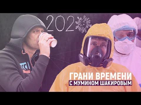 Итоги 2020: отравление Навального, «обнуление» Путина и COVID-19   Грани времени с Мумином Шакировым