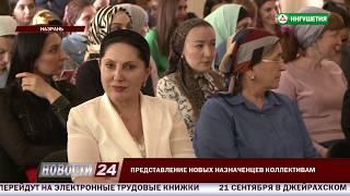 Кадровые назначения в Ингушетии.