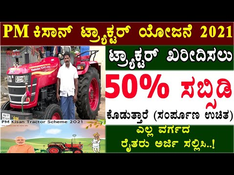 PM Kisan Tractor 2021: 50%subsidy to buy tractor under the scheme/PM ಕಿಸಾನ್ ಟ್ರಾಕ್ಟರ್ ಯೋಜನೆ 2021