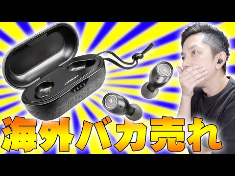 AirPods(Anker)キラー!?海外でバカ売れ1万円で買える「LYPERTEK」の「TEVI」が日本でもめちゃくちゃ売れる予感しかしねぇ!【ライパーテック,テヴィ,レビュー】