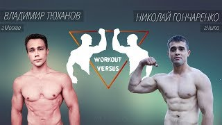 Москва VS Чита - Workout Versus #8