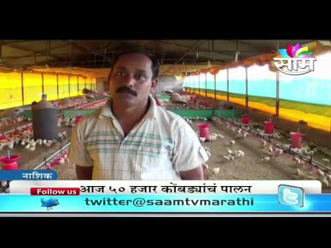 Dipak Bhor's poultry farming success story