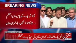 Imran Khan media talk after Panama case decision - 92NewsHDPlus