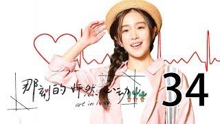 【English Sub】那刻的怦然心动 34丨Art In Love 34(主演:阚清子,胡宇威,洪尧,刘品言)【未删减版】 thumbnail