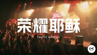 荣耀耶稣 (JPCC Worship) | Live | FGACYC Worship