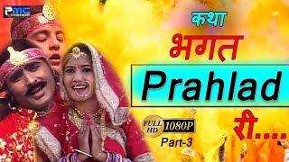 Rajasthani कथा भगत प्रहलाद री (Bhagat Prahlad Ri Katha Part-3) Prakash Gandhi Hit Katha