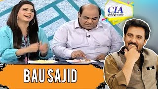 Bau Sajid - CIA With Afzal Khan - 22 April 2018 | ATV
