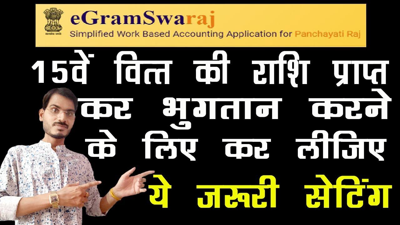 15वें वित्त की राशि प्राप्त कर भुगतान करना है तो जरूरी है ये सेटिंग l 15th FFC for Gram Panchayat