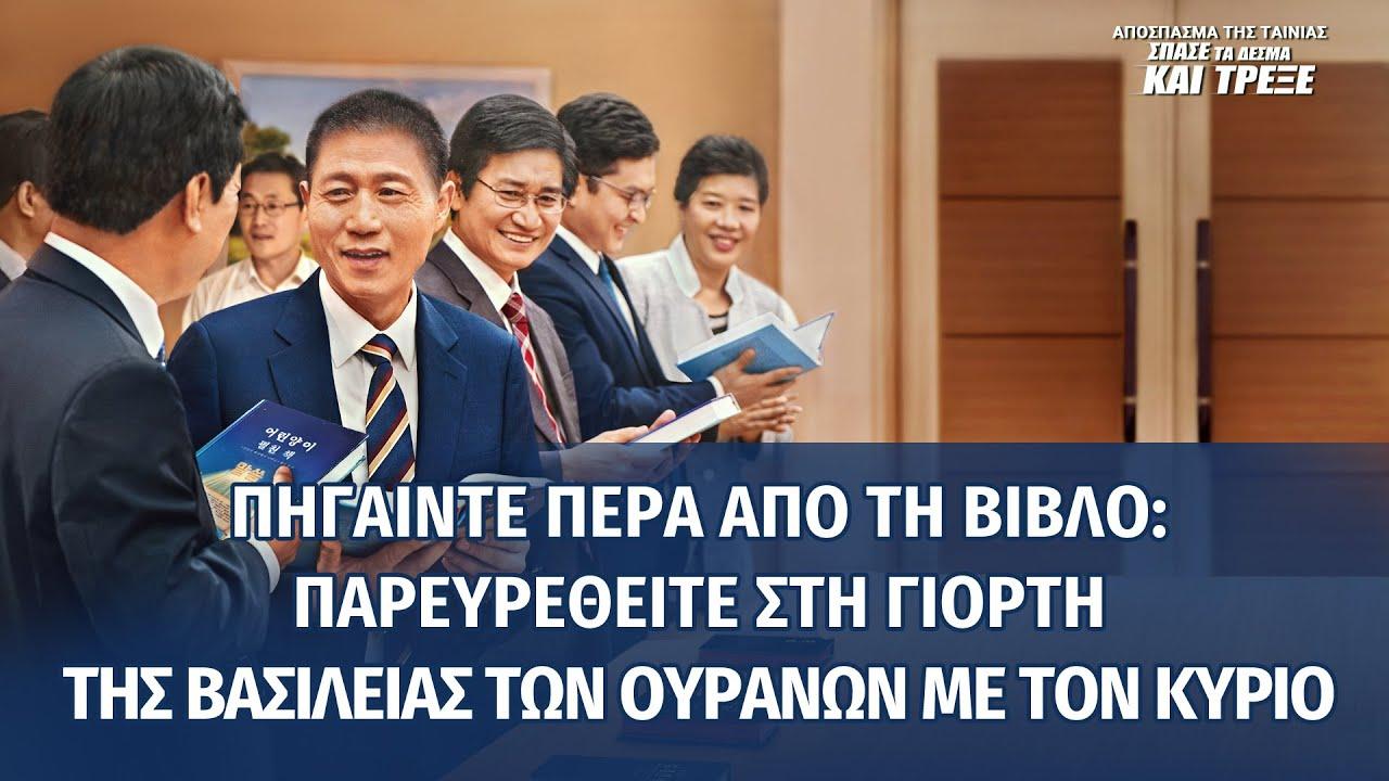 Greek Gospel Movie Clip «Σπάσε τα δεσμά και Τρέξε» (3) - Πηγαίντε πέρα από τη Βίβλο: παρευρεθείτε στη γιορτή της βασιλείας των ουρανών με τον Κύριο