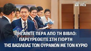 Πηγαίντε πέρα από τη Βίβλο: παρευρεθείτε στη γιορτή της βασιλείας των ουρανών με τον Κύριο