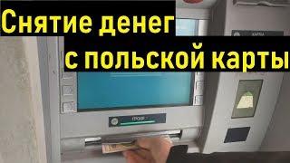 Как снять деньги в Украине с польской карточки