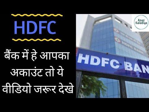 HDFC Bank General Knowledge | HDFC बैंक के बारे में कुछ सामान्य जानकारिया | Azaz Kaladiya