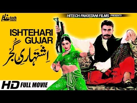 ISHTEHARI GUJAR (FULL MOVIE) - SHAN, NARGIS, SAUD & SANA - OFFICIAL PAKISTANI MOVIE thumbnail