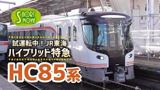 ショート動画☆JR東海のハイブリッド次世代特急HC85系試運転中