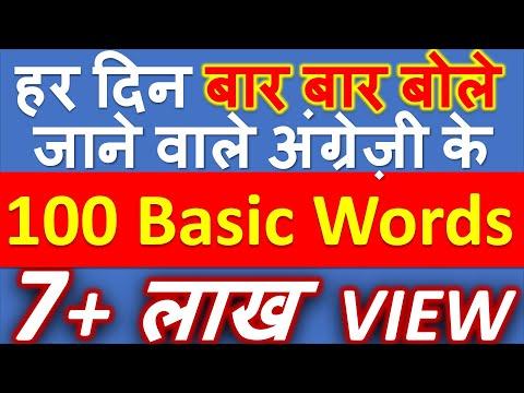 100 Basic English Words | English Speaking Ke Liye Bar Bar Use Hote Hain [HINDI]