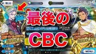 【FGO】CBC最後の挑戦!アニメジャパン前に新宿のアーチャーを狙って30連ガチャ!【Fate/Grand order】【CBC2019】 thumbnail
