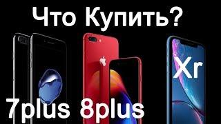 Сравнение iPhone XR и iPhone 7/8 plus