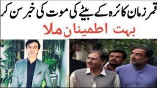 Qamar Zaman kaira Son Accident video|Qamar Zaman Kaira Son Death Video|Usama Kaira|Islamic Tips Urdu