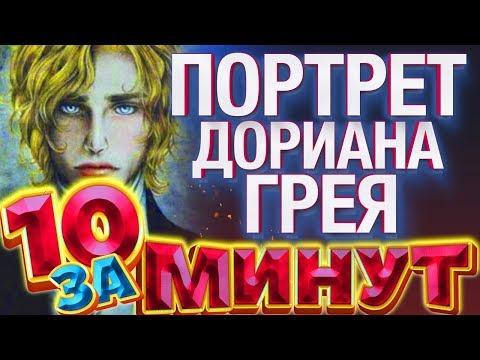 Портрет Дориана Грея за 10 минут от Евгения Вольнова
