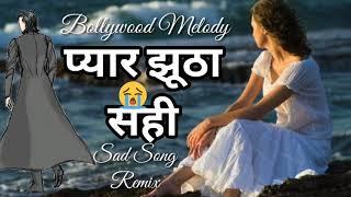 DJ remix ||Pyar jhoota Sahi Duniya Ko Dikhane Aa jaa|| Sad song remix 2018