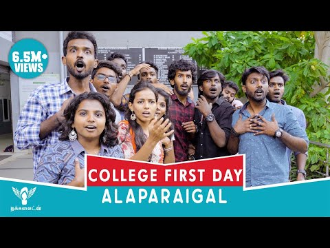 college-first-day-alaparaigal---#nakkalites