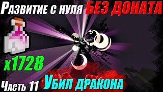 🌌 ГРИФЕР ШОУ - УБИЛ ДРАКОНА + 1728 ДРАГ ДЫХАНИЯ -//- РАЗВИТИЕ С НУЛЯ БЕЗ ДОНАТА НА СЕРВЕРЕ SunRise!