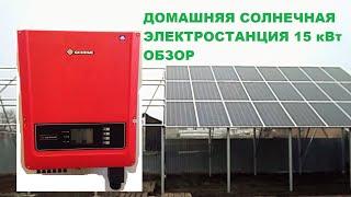 Домашняя солнечная электростанция 15 кВт Обзор