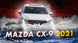 Mazda CX-9 2021 после Тойоты Хайлендер 2021.