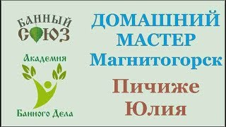 Пичиже Юлия Магнитогорск Домашний Банщик Зачет