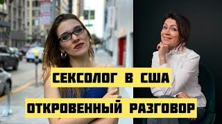 Психолог и сексолог в США Анжела Четина Откровенный разговор Секреты идеального брака Русские в США