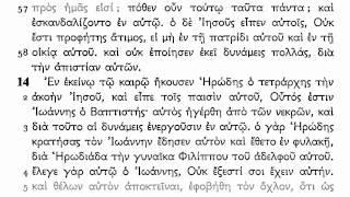 Koine Greek - Matthew 12-20
