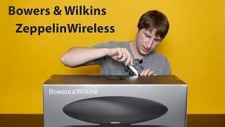 bowers & Wilkins ZeppelinWireless - лучше усилка с динамиками