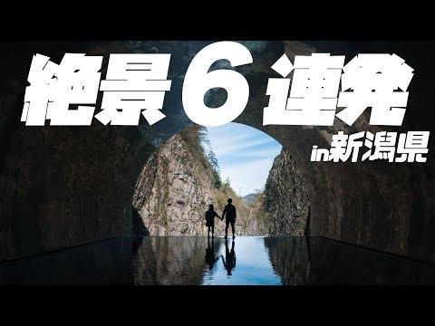 写真家カップルが新潟県の絶景を撮影するとこうなる。【27/日本一周】