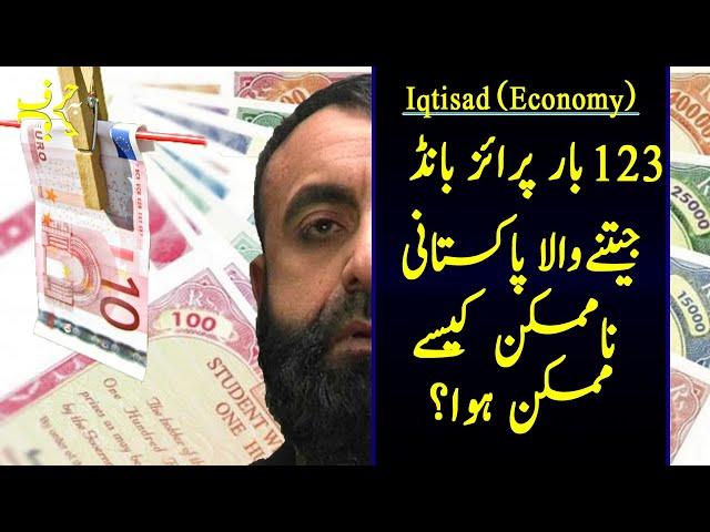 Pakistani Who Won Prize Bond 123 Times and Money Laundering| Harf Ba Harf | Asad Ikram