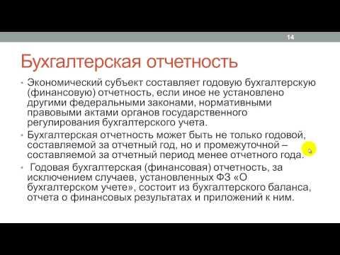Лекция 12: Ведение бухгалтерского учета в организации