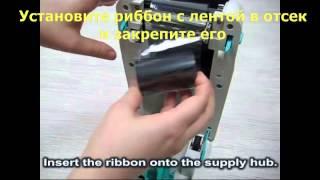 Установка риббона в принтер этикеток TSC TTP 225 323 | Инструкция и обзор(Товар в данном видео обзоре вы можете приобрести в нашем интернет-магазине http://torg-it.ru/printery-shtrih-koda/printery-etiketok-ts..., 2014-07-27T21:53:48.000Z)