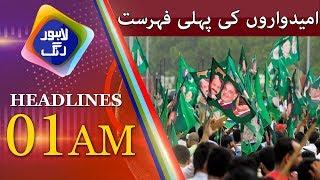 News Headlines | 01:00 AM | 24 June 2018 | Lahore Rang