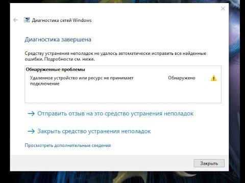(windows 10 Pro)Удаленное устройство или ресурс не принимает подключение