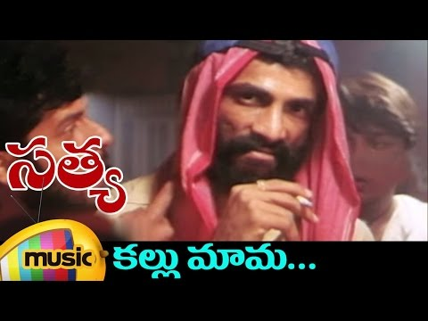 Satya Telugu Movie Songs | Kallu Mama Music Video | JD Chakravarthy | Saurabh Shukla | Urmila | RGV
