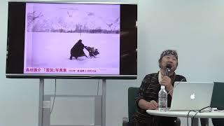 ●宮崎学×関野吉晴「報道写真家として動物を撮る」