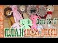 Поделки - ПЛАН 100 за месяц // День 15-17 // Новости Планы // Вязание игрушек