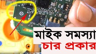 China Mobile Mic Not Working Problems Solution/How To Finde Mic Line Jumper Ways[2019]