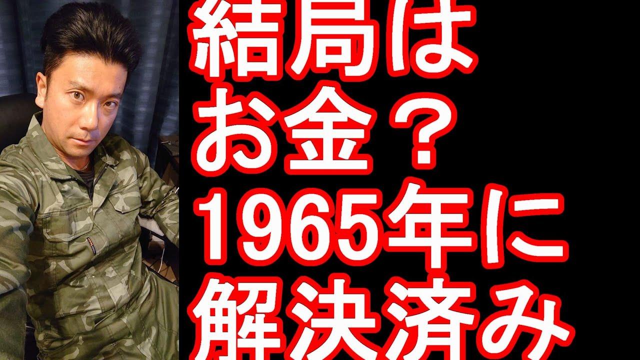 韓国が徴用(募集)工問題解決へ新法案!与党議員らが国会に共同提出した件に関して