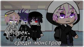ЧЕЛОВЕК СРЕДИ МОНСТРОВ   ОЗВУЧКА СЕРИАЛА   GACHA LIFE