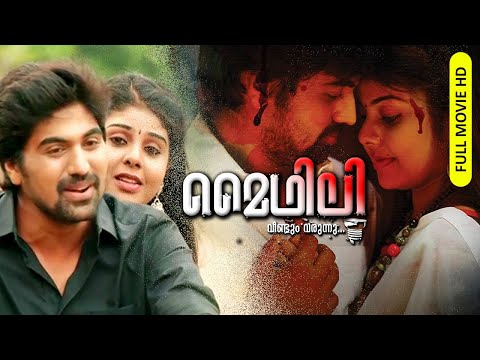 Malayalam Latest Horror Movie   Mythili Veendum Varunnu   Malayalam New Releases Movie   2018 Upload