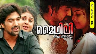 Malayalam Latest Horror Movie | Mythili Veendum Varunnu | Malayalam New Releases Movie | 2018 Upload