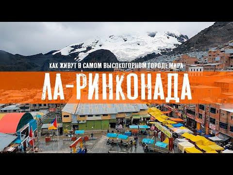 Город отчаявшихся душ | Ла-Ринконада | Путешествие по Перу | #22