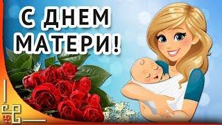 С днем матери 🌹 Красивое поздравление с днем матери